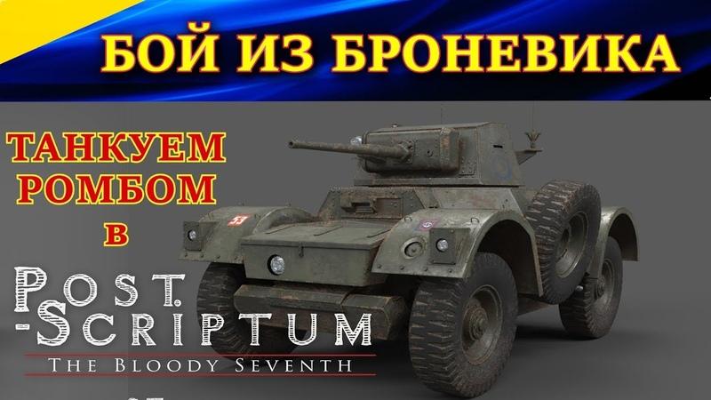 Post Scriptum Gameplay. С ВОВОЙ В БРОНЕВИКЕ. Daimler Armoured Car МОЧИТ ФАШИСТОВ!