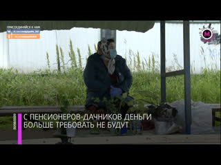 Мегаполис - Пенсионеры платить больше не будут - Нижневартовск