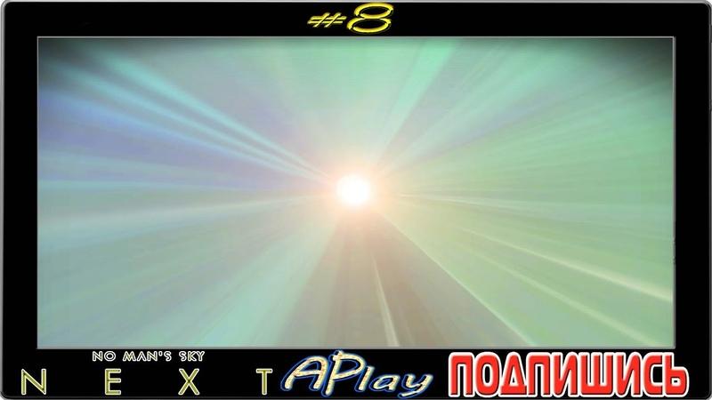 No Man`s Sky™ NEXT ► Туда, сюда, обратно ► Шаг 8 в бесконечность