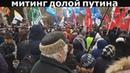 Митинг Долой Путина Власть Олигархов воров Бандитский Режим