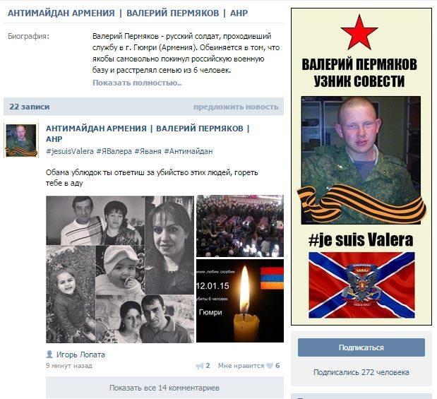 В Армении начались столкновения из-за убийства семьи российским солдатом - Цензор.НЕТ 2562
