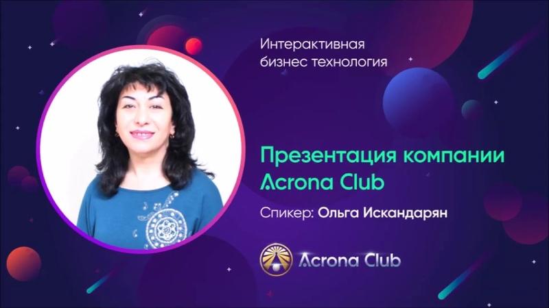 Acrona Club часть 1я - Ольга Искандарян 10.12.2018