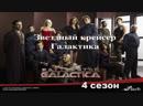 Звездный крейсер Галактика сериал 2004 2009 4 сезон 1 6 серия