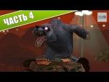 Прохождение Zombie Tycoon 2. Brainhov's Revenge - Часть 4: Встреча медведя по имени