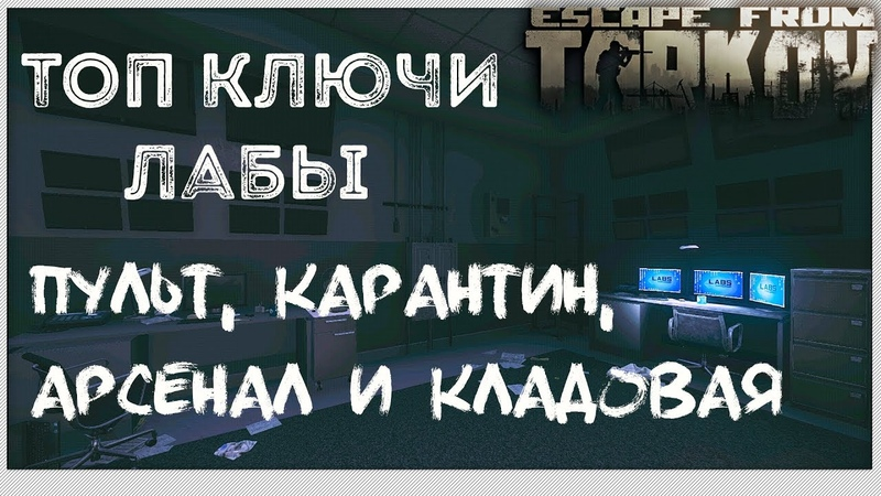 Кладовая Арсенала Пульт Охраны Зона Карантина►TOP Lab Keys Escape From Tarkov