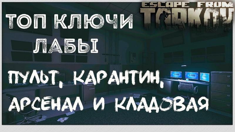 Кладовая Арсенала, Пульт Охраны, Зона Карантина►TOP Lab Keys Escape From Tarkov