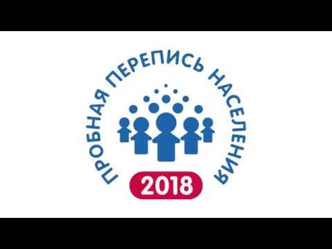 Круглый стол «Особенности проведения Пробной переписи населения 2018 года» – 2018.7.3