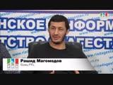 Рашид Магомедов. Пресс-конференция на канале РГВК Дагестан