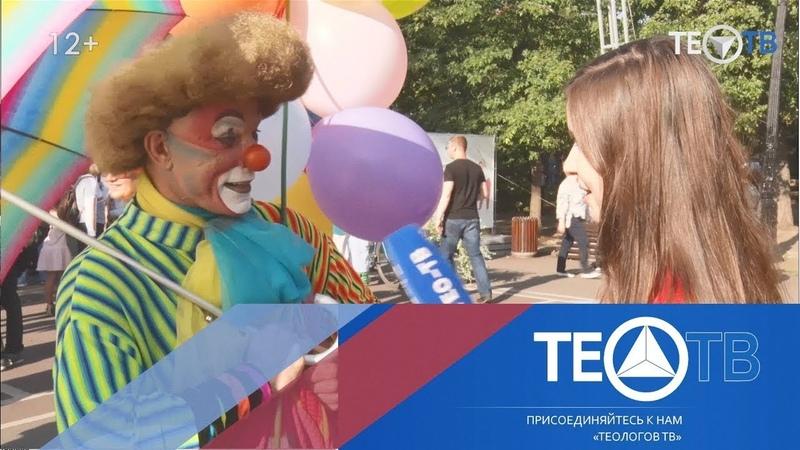 Фестиваль клоунского искусства / CLOWNFESTRU / ТЕО-ТВ 2018 12