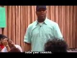 Eric Thomas (Эрик Томас) - Спят Только Нищие