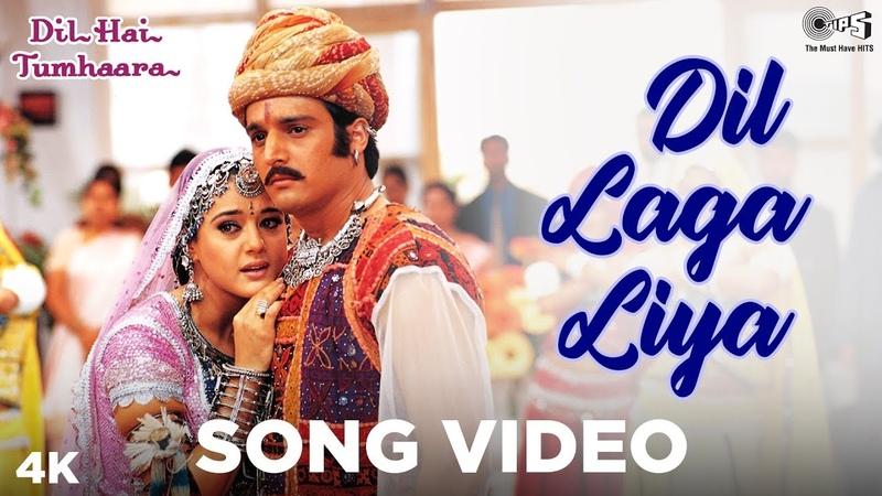 Dil Laga Liya Song Video Dil Hai Tumhaara Preity Arjun Rampal Alka Yagnik Udit Narayan