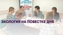 Экология на повестке дня   Новости Долгопрудного