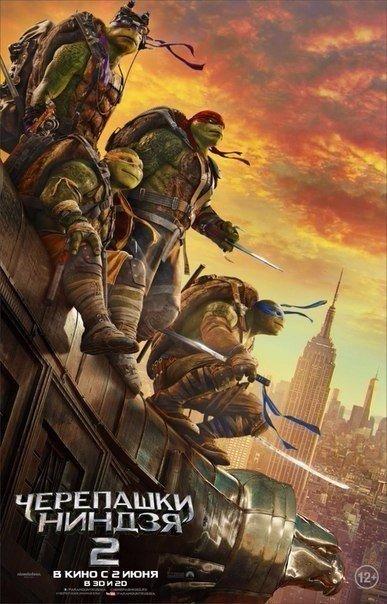Черепашки-ниндзя 2 (2016)