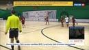 Новости на Россия 24 Законодатели 10 стран соревнуются в мини футболе теннисе и бильярде
