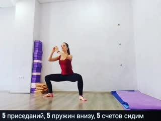 Шпагат + стройные ноги