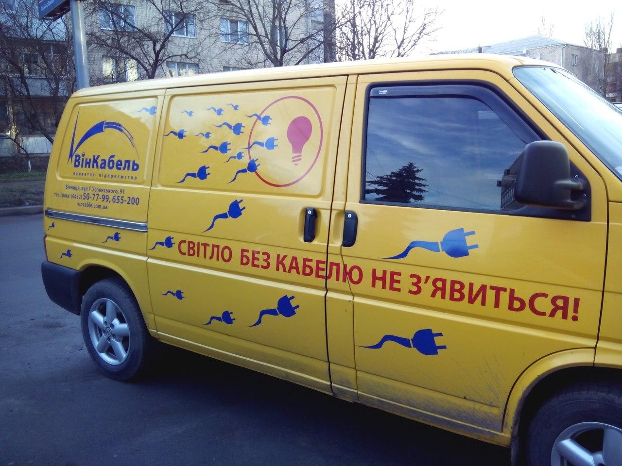 Фотофакт: вінницька реклама)