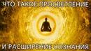 ✨ Что такое просветление и расширение сознания Что происходит в момент просветления эзотерика