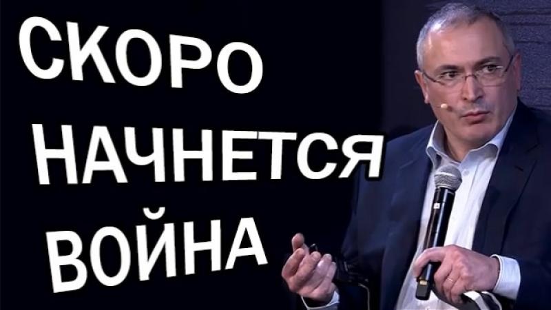 Михаил Ходорковский - BCE HAMHOГO XУЖE, ЧEM KAЖETCЯ...