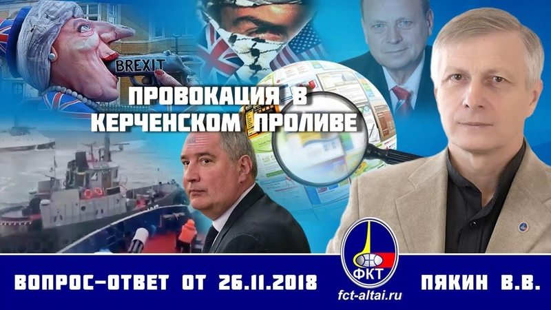 Валерий Пякин. Провокация в Керченском проливе