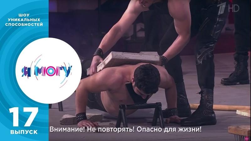 Гусейн и Лачин Абдулгусейновы. Народные богатыри. Я могу! Фрагмент выпуска от 23.09.2018