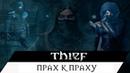 Thief прохождение на русском 3 Прах к праху первое дело