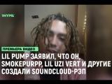 Lil Pump заявил, что он, Smokepurpp, Lil Uzi Vert и другие создали Soundcloud-рэп [Рифмы и Панчи]