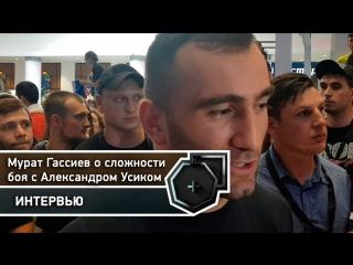 Мурат Гассиев о сложности боя с Усиком   FightSpace