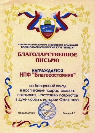 награды НПФ Благосостояние