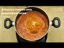Томатный соус с перцем