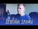 Юрий Каплан - Дешевые драмы (кавер со стрима) Антон Ходячев