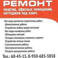 Ремонт53 (ремонт и отделка квартир,офисов)