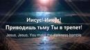 Приводишь тьму Ты в трепетTremble-Mosaic Наталья ДоценкоКраеугольный Камень, Новосибирск