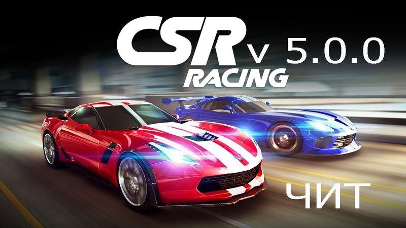 CSR RACING чит v 5.0.0 последняя версия