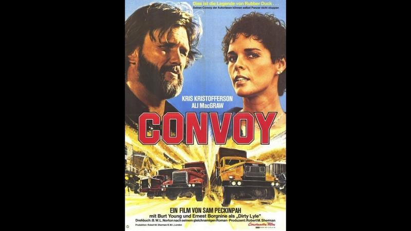 Конвой / Convoy (1978)