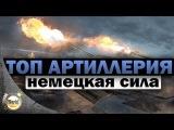 Топ артиллерия | Немецкая сила | Worldoftanks [wot-vod.ru]