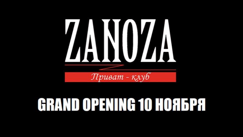 Приват-Клуб ZANOZA Красноярск GRAND OPENING