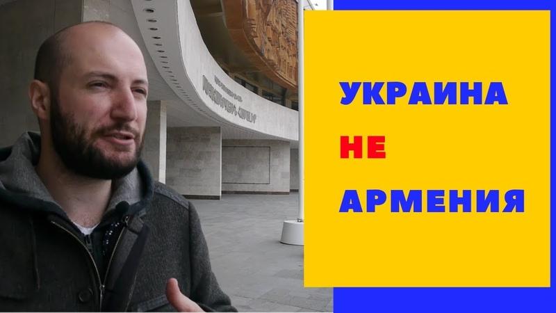 Я не Шарий, Зеленский не Пашинян, Украина не Армения
