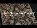 Чехол для iPhone X из дерева клен ручная работа Викинг