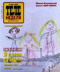 Доска объявлений - Ростов Мама