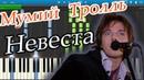Мумий Тролль Невеста на пианино Synthesia