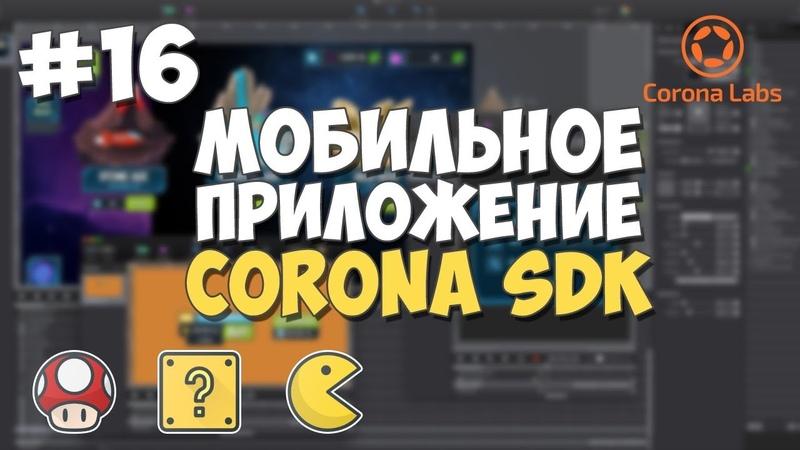 Мобильное приложение на Corona SDK / 16 - Компиляция и тестирование