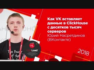 Юрий Насретдинов «Как VK вставляет данные в ClickHouse с десятков тысяч серверов»