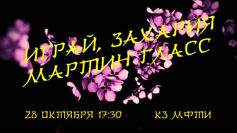 «Играй, Захария Мартин Гласс». Театр «СТЭМ ФОПФ». 28 октября