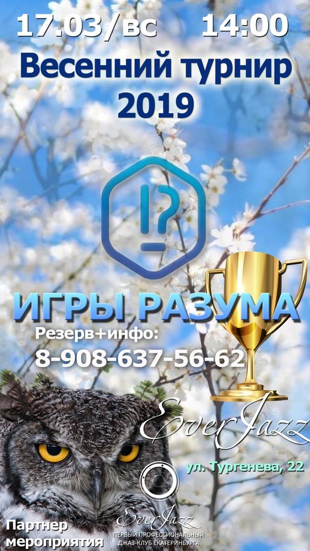 Афиша Екатеринбург 17/03. Игры разума. Весенний турнир 2019