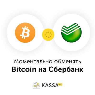 Вывод Bitcoin на карту Сбербанк (Bitcoin на карту Сбербанк)