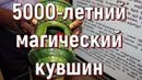 5000 летний магический кувшин