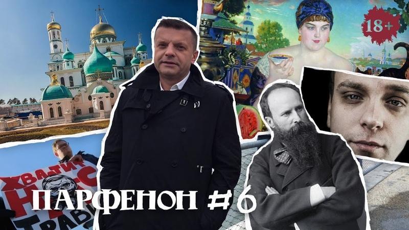 Парфенон 6: Жизнь до Кемерово - Кустодиев, Волоколамск, Верещагин и гастрономия Березуцких