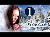 Метель 1 серия (сериал, 2010) Мелодрама, фильм «Метель» смотреть онлайн