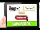 Как легко заработать деньги без вложений на телефоне Yandex TOLOKA