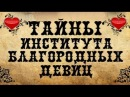 Тайны института благородных девиц. 219 серия